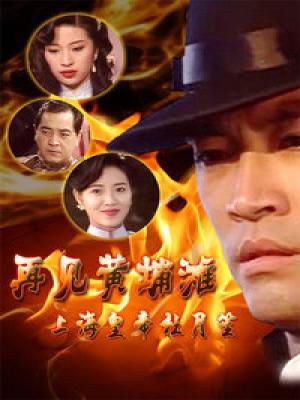 Bá Chủ Bến Thượng Hải