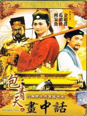 Bao Thanh Thiên Phần 08
