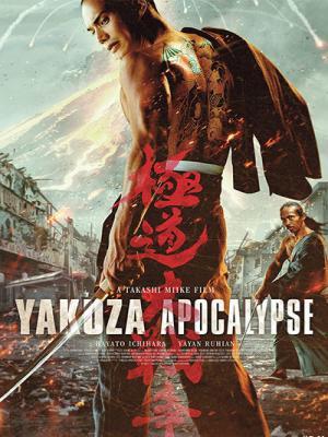Đại Chiến Yakuza
