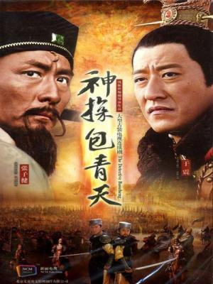Thần Thám Bao Thanh Thiên