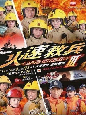 Đội Cứu Hộ Khẩn Cấp 3