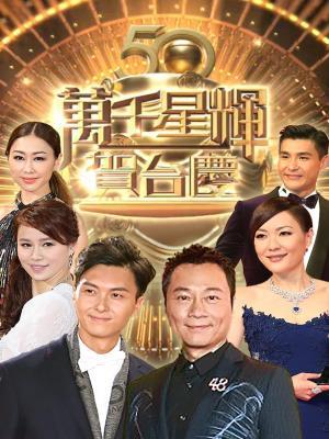 Sinh Nhật TVB Lần Thứ 50