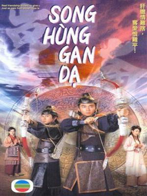 Song Hùng Gan Dạ