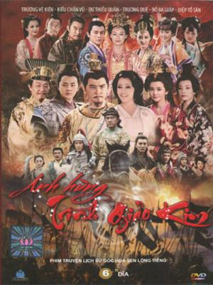 Anh Hùng Trình Giảo Kim
