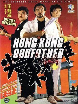 Bố Già Hồng Kông