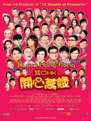 Tôi Yêu Hong Kong