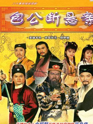 Tân Bao Thanh Thiên