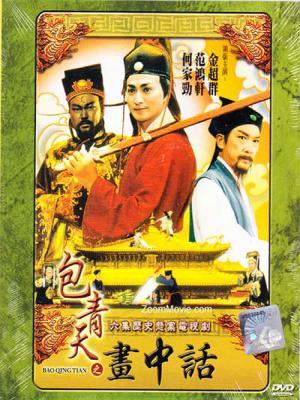 Bao Thanh Thiên Phần 04