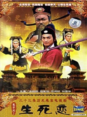 Bao Thanh Thiên Phần 10