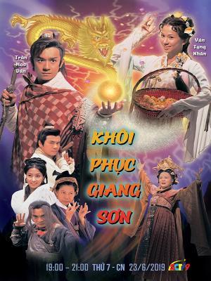 Khôi Phục Giang Sơn
