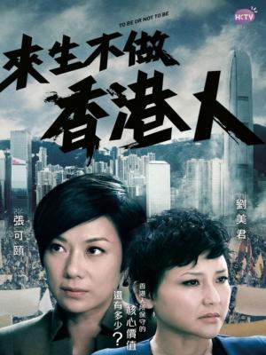 Kiếp Sau Không Làm Người Hong Kong