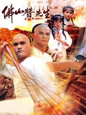 Truyện Anh Hùng Phật Sơn
