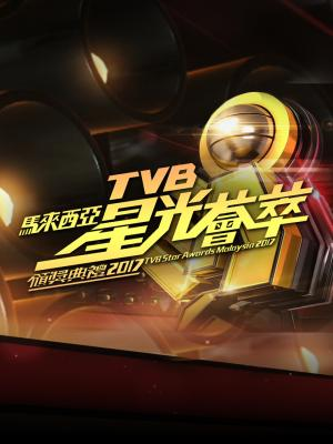 Lễ Trao Giải TVB Malaysia 2017