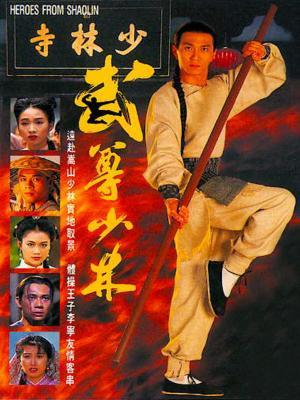 Lò Võ Thiếu Lâm