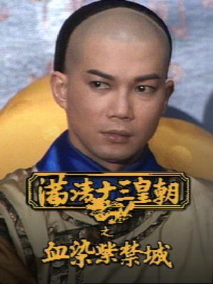 Thanh Cung 13 Hoàng Triều - Máu Nhuộm Tử Cấm Thành