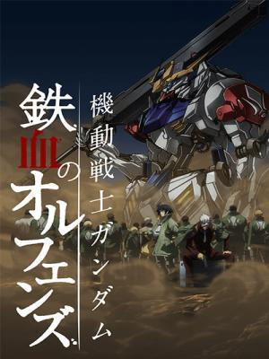 Chiến Sĩ Cơ động Gundam Thiết Huyết Cô Nhi