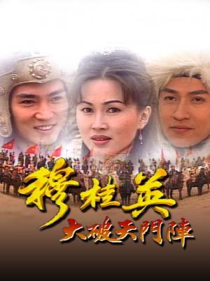 Mộc Quế Anh - Đại Phá Thiên Môn Trận