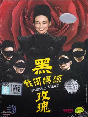Nữ Hiệp Hoa Hồng Đen
