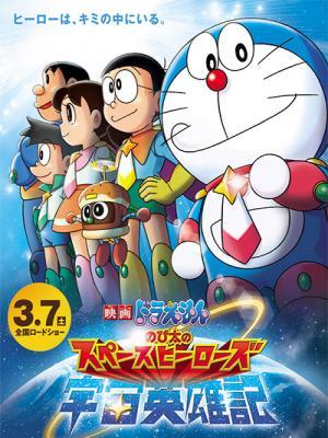 Nobita Vũ Trụ Anh Hùng Ký