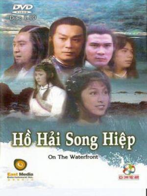 Hồ Hải Song Hiệp