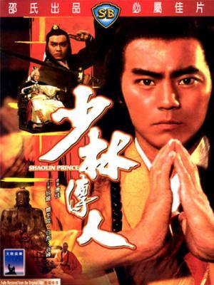 Hoàng Tử Thiếu Lâm