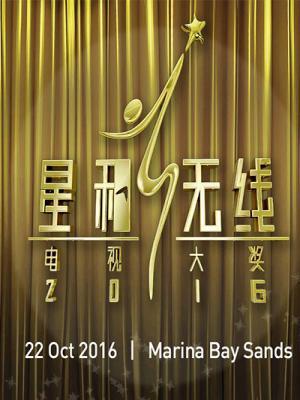 Lễ Trao Giải TVB 2016