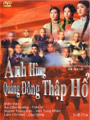 Anh Hùng Quảng Đông Thập Hổ