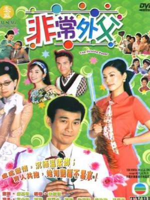 Ông Bố Vợ Phong Lưu