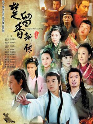 Sở Lưu Hương Tân Truyện