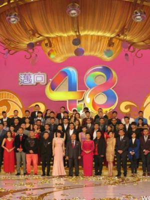 TVB 48th Anniversary 2015