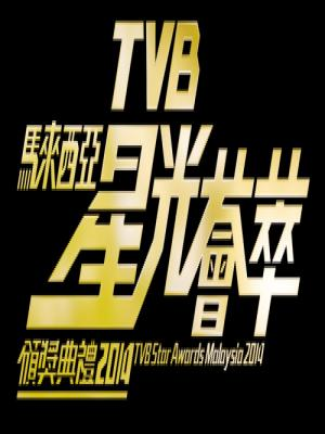 Kết quả TVB Anniversary Awards