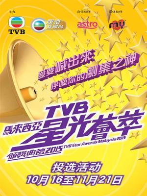 Lễ Trao Giải Tvb Malaysia
