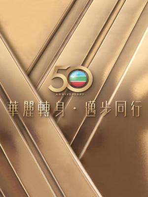Lễ Thắp Đèn TVB Lần Thứ 50