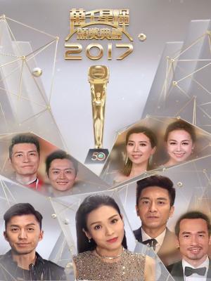Lễ Trao Giải TVB 2017