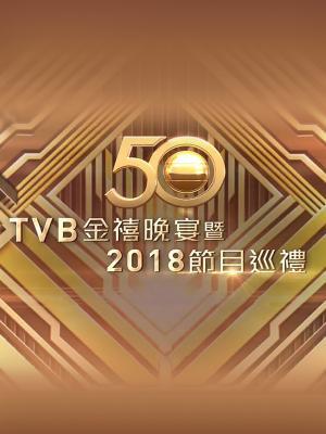Lễ Giới Thiệu Phim 2018